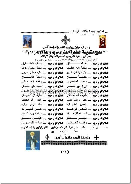 تمجيد للعذراء مريم على وزن السلام لك يا مريم مديح رقم (15)