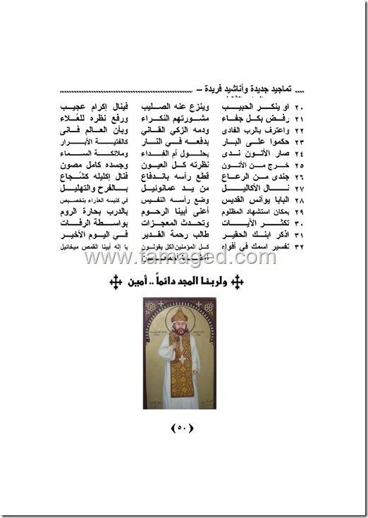 تمجيد ومديح للقديس والشهيد القمص ميخائيل الطوخى (2/2)