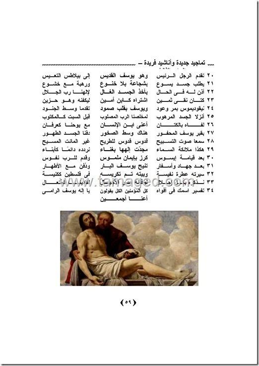 تمجيد مديح للقديس والصدّيق يوسف الرامى ( 2/2 )