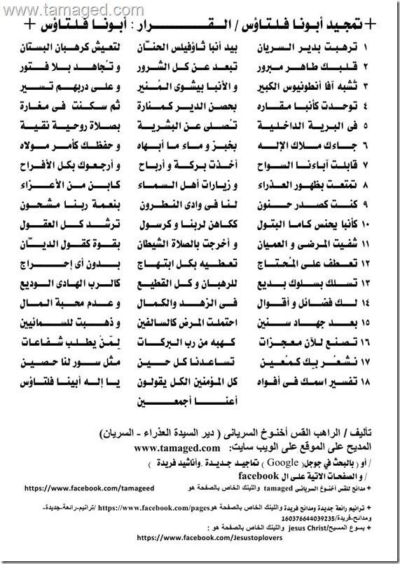 مديح للمتنيح الراهب القمص فلتاؤس السريانى - + 18 بيت - بركة صلواته معنا آمين