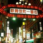 新宿専門シェアハウスなのでアジア最大の歓楽街・新宿歌舞伎町まで徒歩圏内!