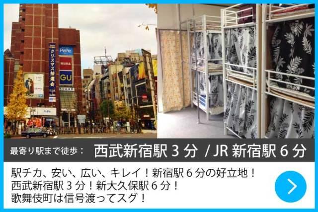 駅チカ、安い、広い、キレイ!賃料激安29,900円!新宿駅6分の好立地!西武新宿駅3分!歌舞伎町は信号渡ってスグ!
