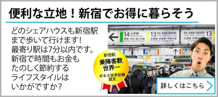 便利な立地!新宿でお得に暮らそう―どの物件も新宿駅から歩いて行けます