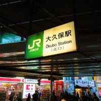 JR大久保駅北口