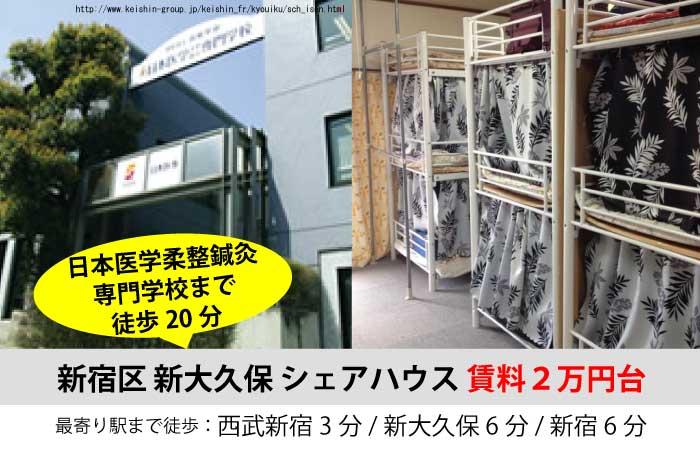 日本医学柔整鍼灸専門学校まで徒歩20分。通学しやすいシェアハウス