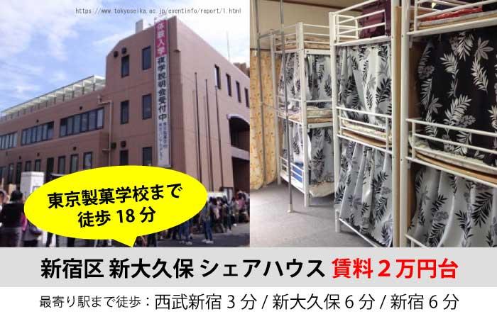 東京製菓学校まで徒歩18分で通えるシェアハウス