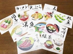 日本の食ポストカード