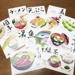 日本食ポストカード