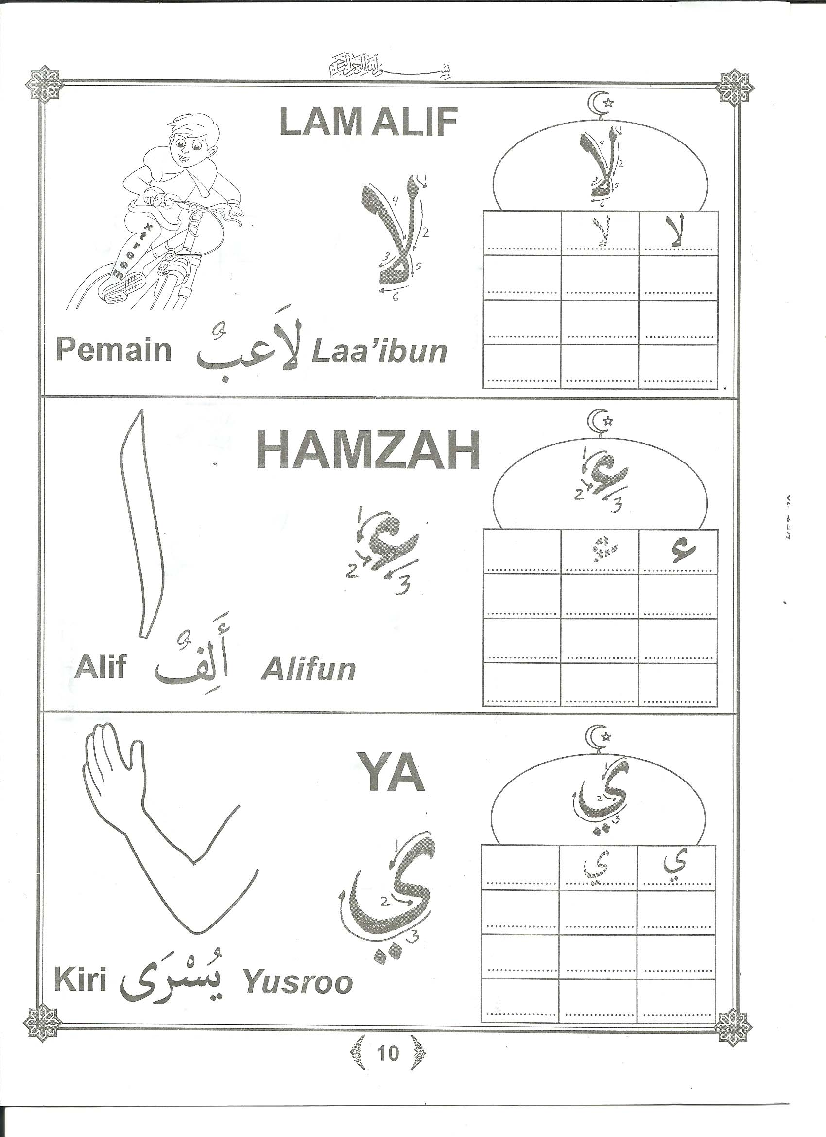 Worksheet Mewarnai Huruf Hijaiyah