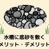 水草つき底砂アイキャッチ
