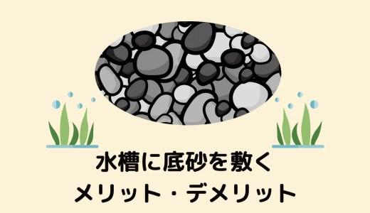 【底砂は重要!】水槽に底砂を敷くメリット・デメリット