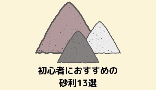 【大磯砂がおすすめ!】初心者におすすめの水槽の砂利13選