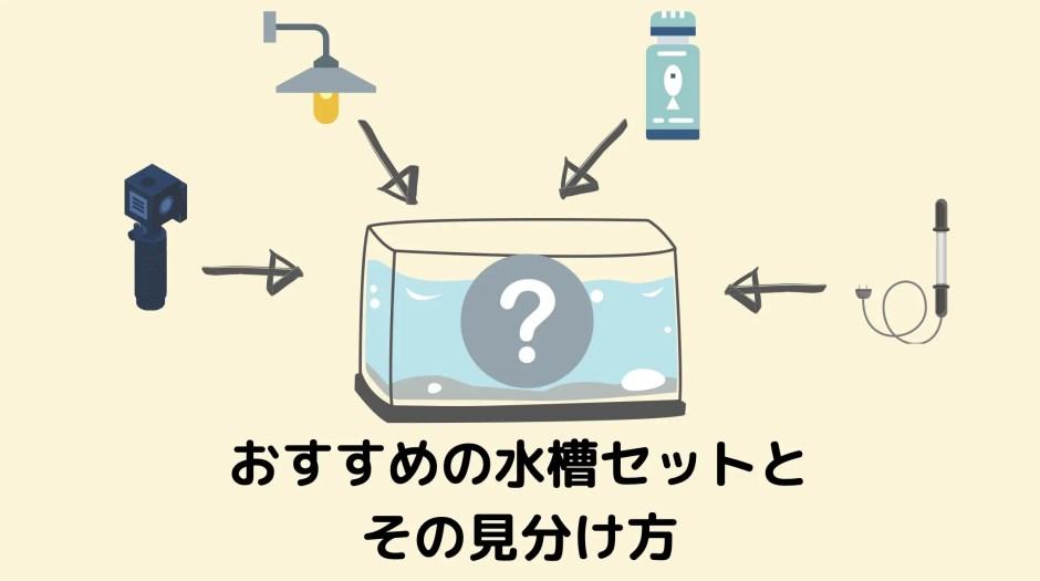 水槽セットの見分け方