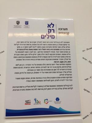 """Rishon le Zion, City Hall    - """"Lo rak milim"""" - Rishon le zion municipality 2013"""