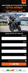 KTM Daf nehita Adventure E7