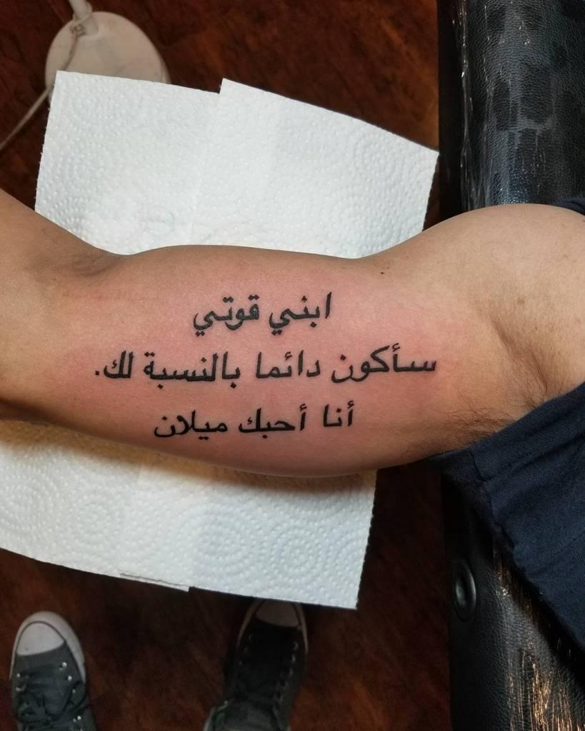 Por Qué No Deberías Hacerte Nunca Un Tatuaje En árabe Ta Marbuta