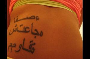 Tatuaje en árabe mal hecho desconectado