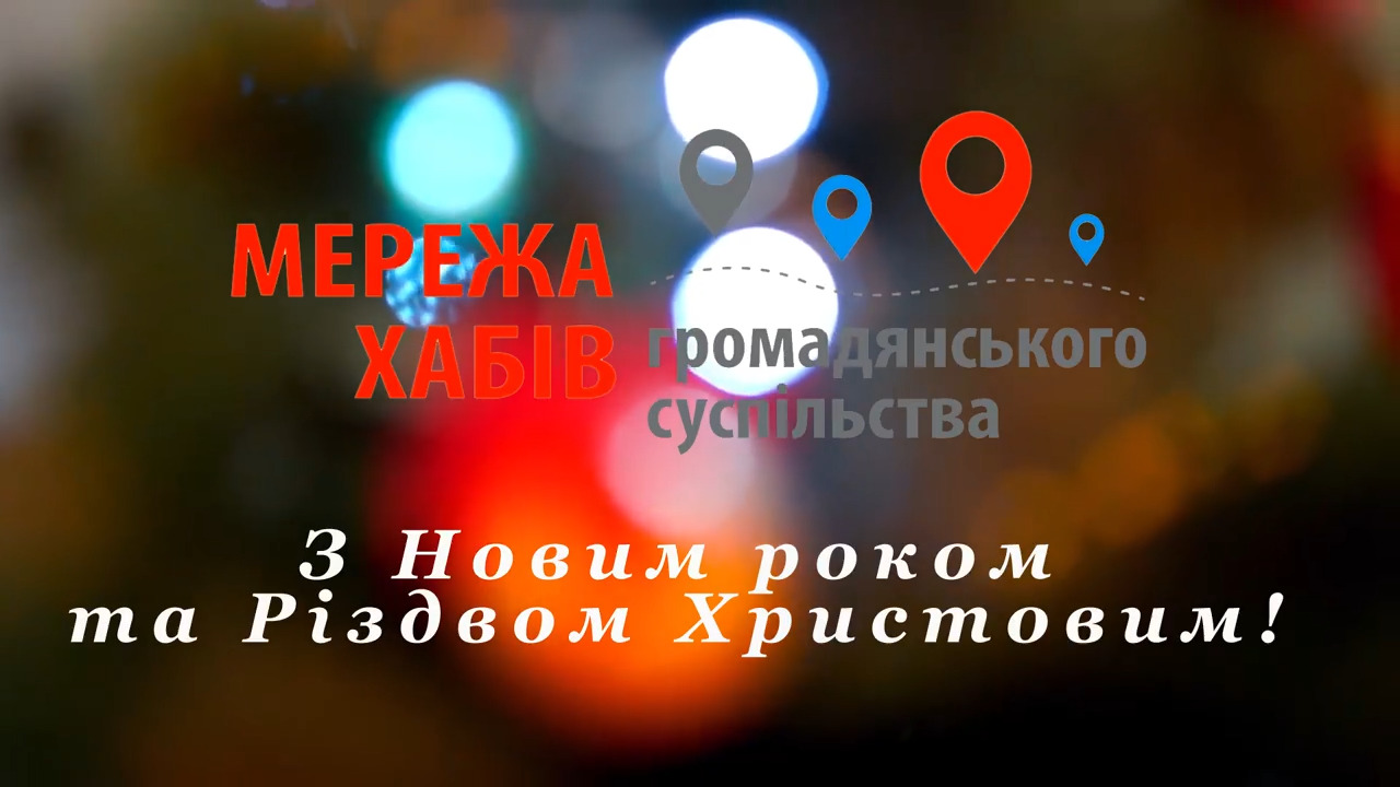 З різних куточків України, від команд Мережі хабів — линуть привітання нашим партнерам, друзям, колегам ;)  До зустрічі у 2019 році