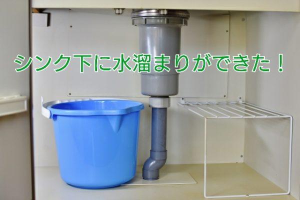 キッチン(流し臺)シンクの下が濡れる水漏れの原因と修理 | 多摩水道修理サービス