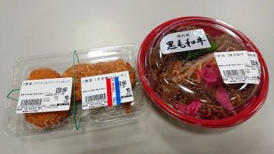 コロッケとお弁当(パッケージ) 柿安本店 セレオ八王子精肉店