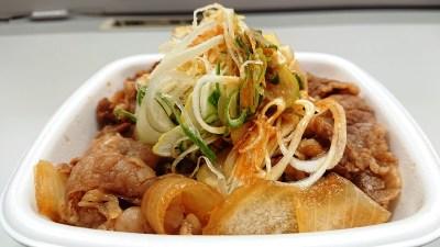 ねぎ山椒牛丼(ねぎ+牛丼)|吉野家