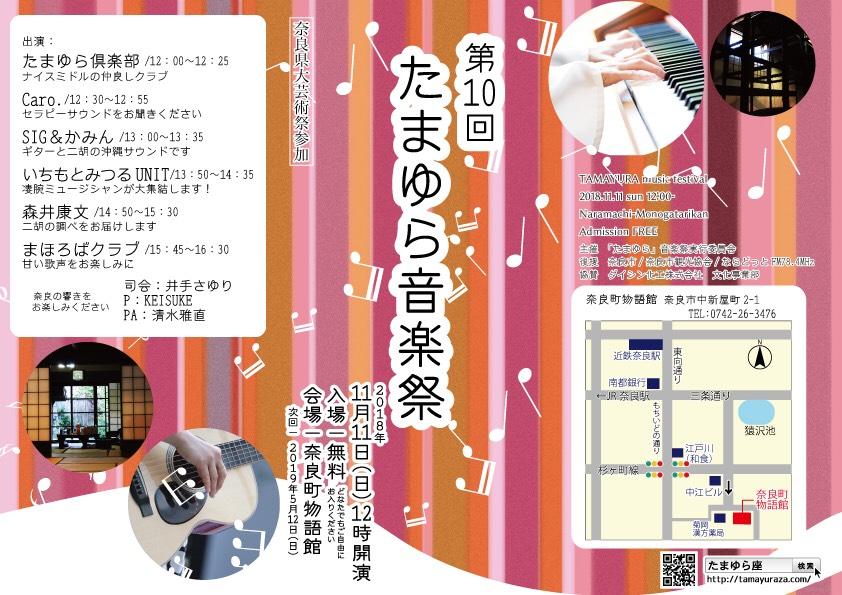 第10回 たまゆら音楽祭 11月11日開催