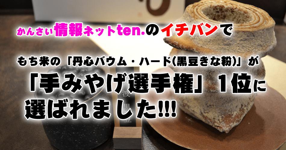 tanshinten003.jpgのコピー