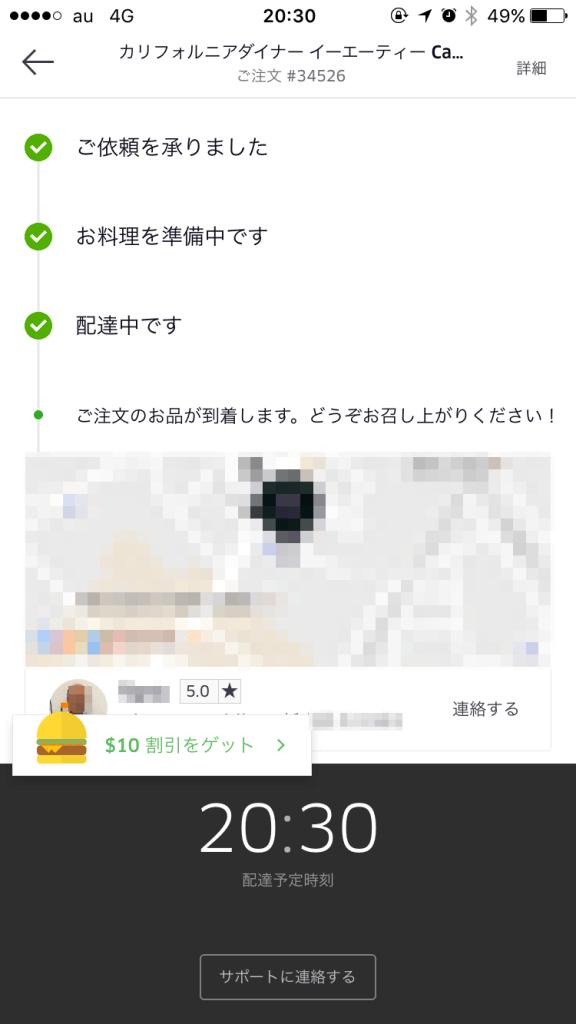 UberEATS配達中