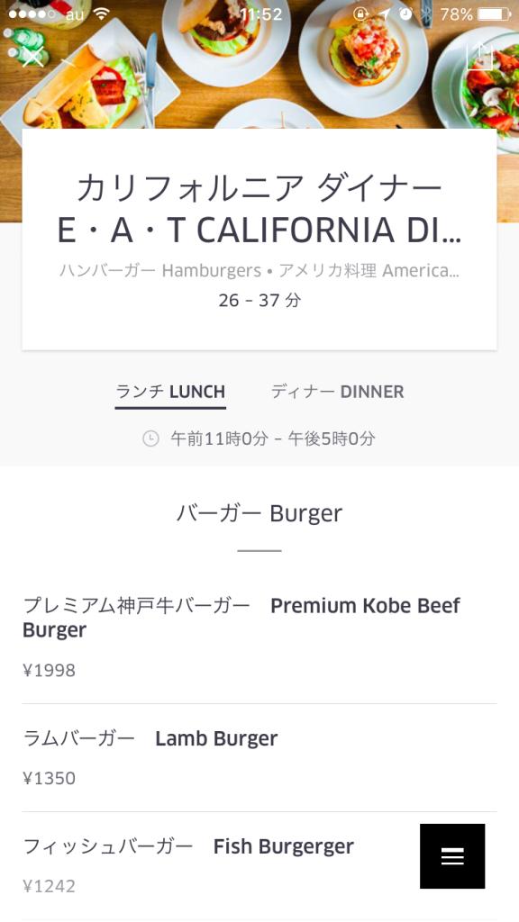 UberEATSメニュー