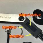 Ledger Nano Sでリップルを管理 設定の仕方とトランザクションの確認について