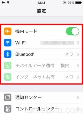 iphone-airplane-line