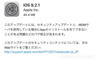 iOS9.2.1がリリース!アップデートの詳細。脱獄対策がされているため脱獄ユーザーはアップデート禁止です