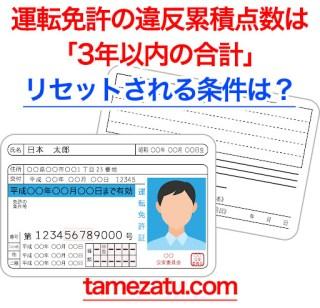 運転免許の違反累積点数は「3年以内の合計」リセットされる条件は?