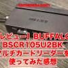 【レビュー】BUFFALO BSCR105U2BKマルチカードリーダーを使ってみた感想