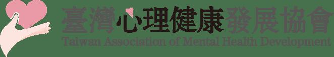 臺灣心理健康發展協會