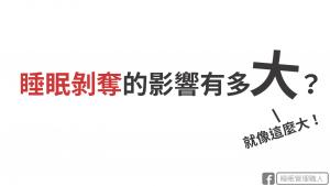 【談睡眠剝奪】我每天都睡不夠!睡眠剝奪的影響到底有多大?!?! - 臺灣心理健康發展協會