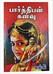 Parthiban Kanavu Novel in Tamil PDF Free Download 1