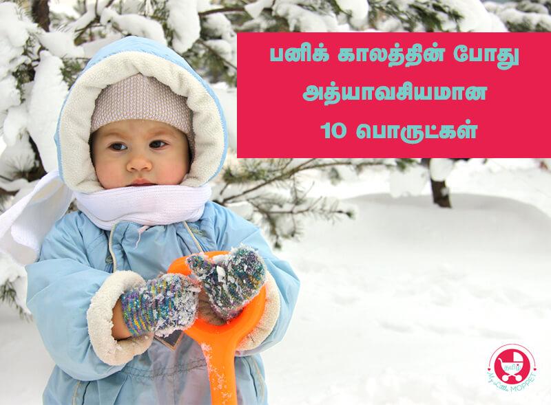 pani kulir winter for baby in tamil