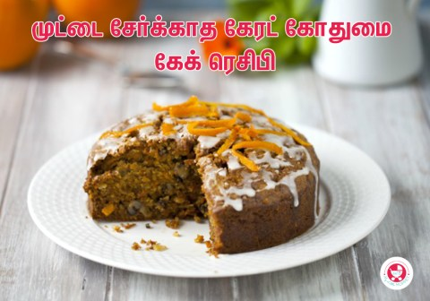 eggless carrot cake