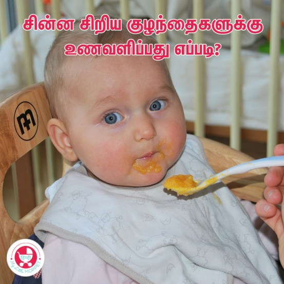 how to feed small kids in tamil