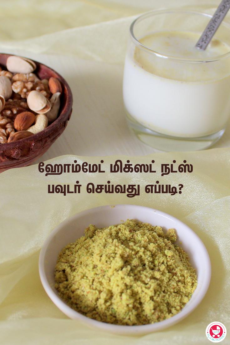 nuts powder
