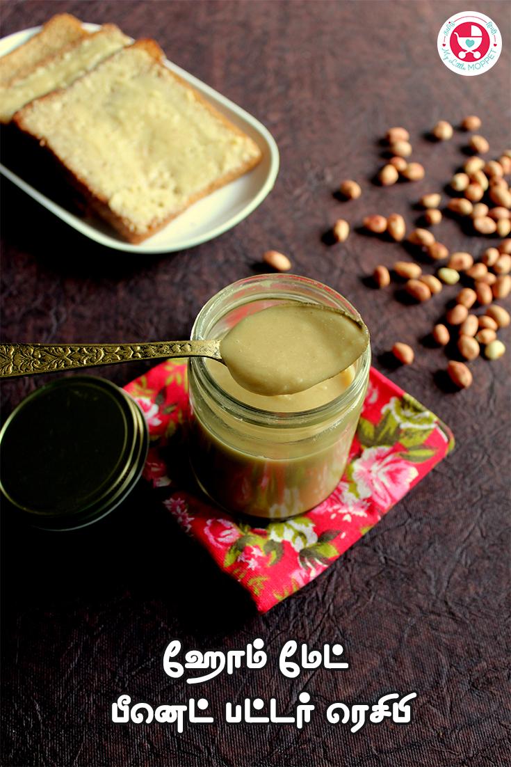 Homemade Peanut Butter Recipe in Tamil