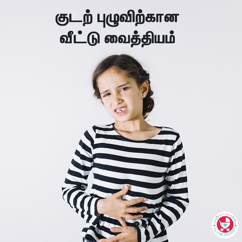 kudarpulu veetu vaithiyam