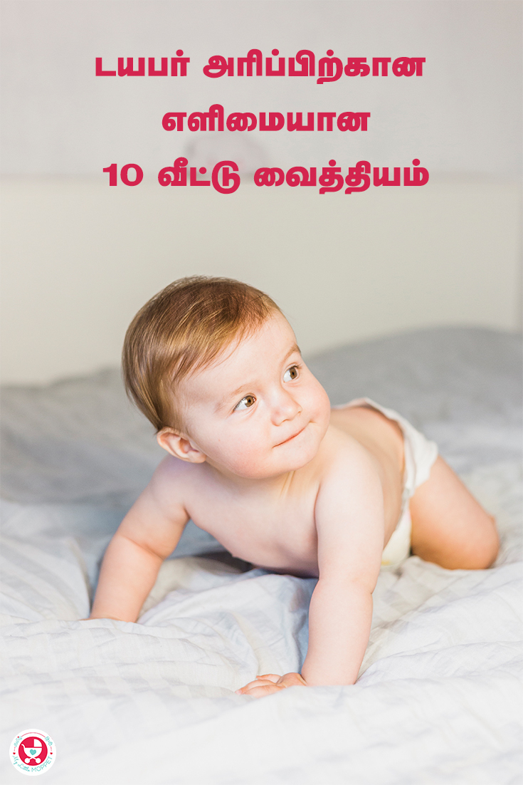 Diaper Rash Home Remedy in Tamil