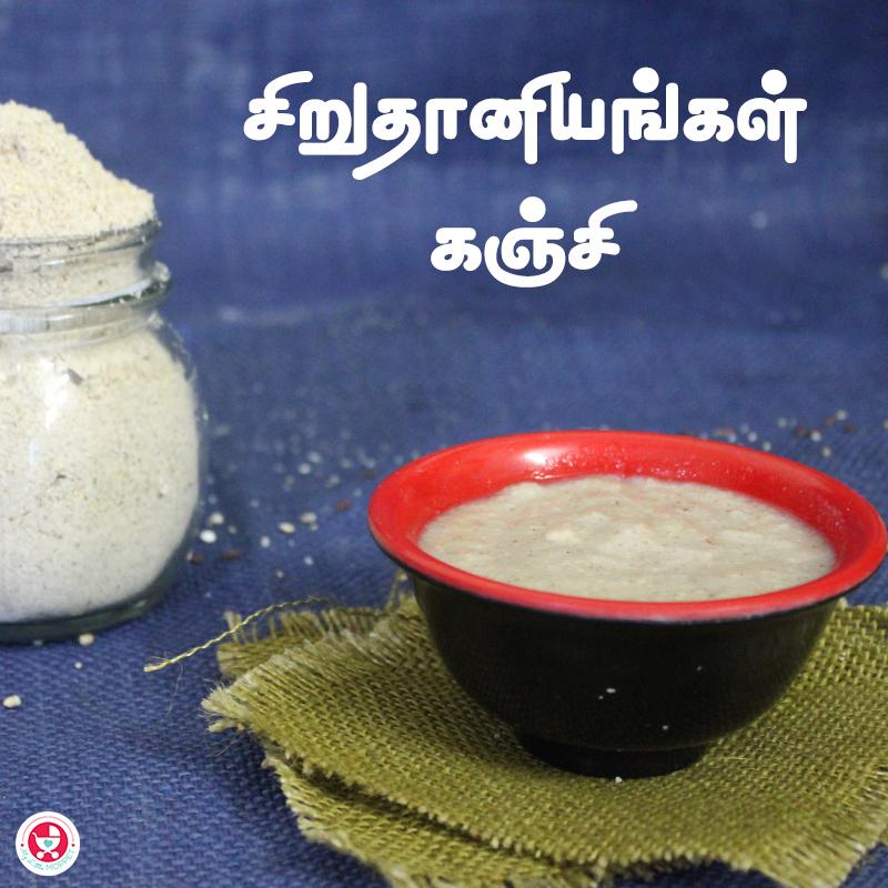 Siruthaniya Kanji for Babies