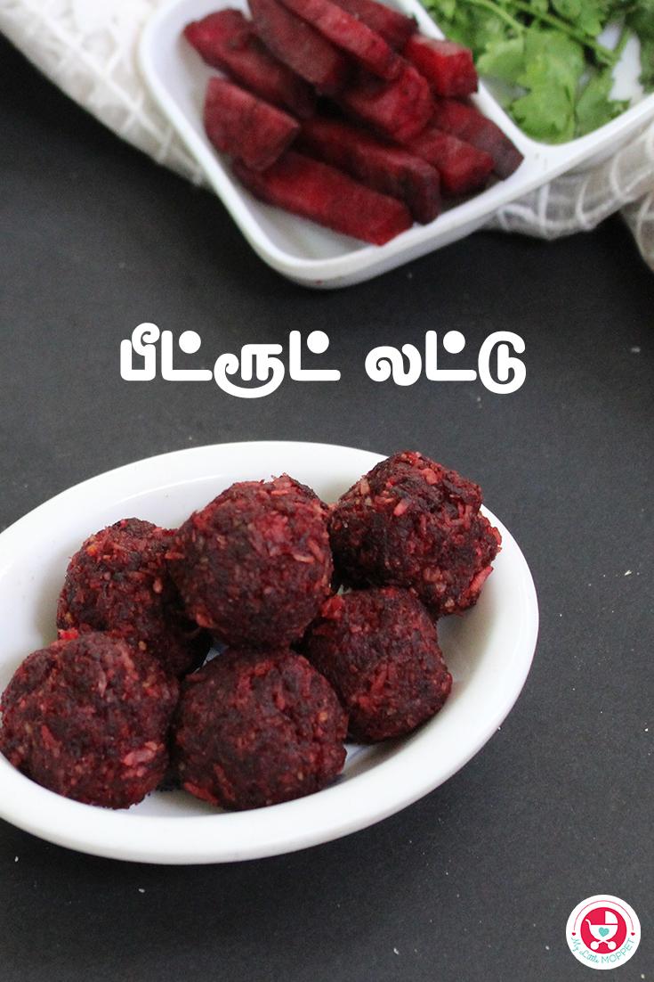 Beetroot Laddu Recipe in Tamil