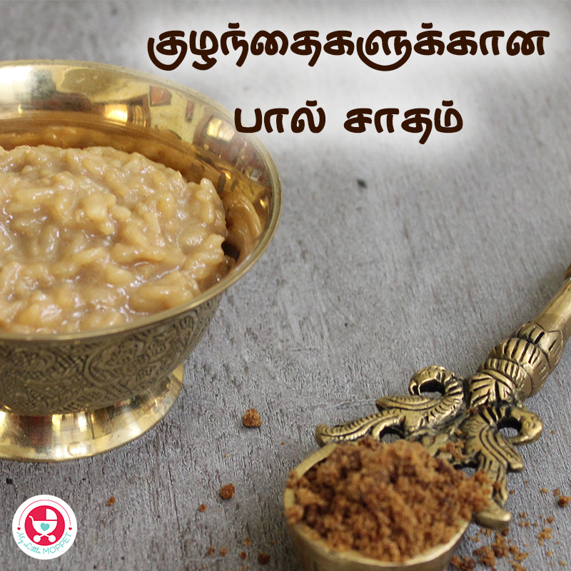 Paal Sadham for babies in Tamil