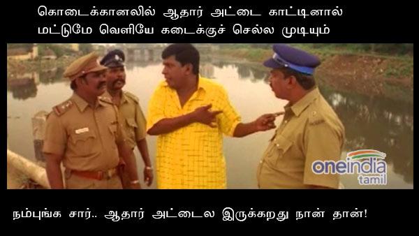 Lockdown Memes India Tamil