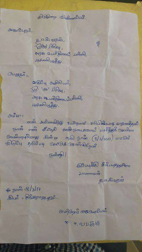 Bank Account Closing Letter In Tamil : account, closing, letter, tamil, Leave, Letter, Tamil, Office