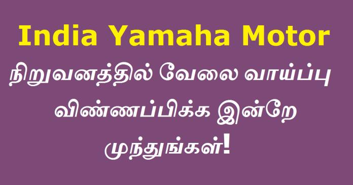 India Yamaha Motor Private Limited Recruitment 2021
